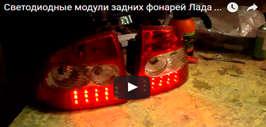 Светодиоды в стопаки Лада Приора своими руками