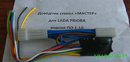 Установка доводчиков стеклоподъемников, на примере Лады Приоры