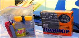 Обработка скола краски кузова в оцинковку на авто