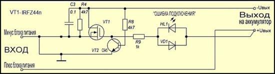 схема электронного предохранителя