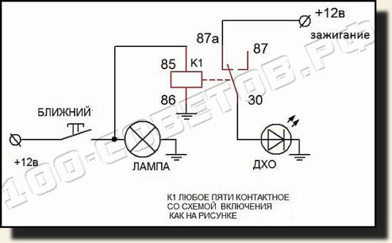 Простая схема подключения ДХО через 5 контактное реле