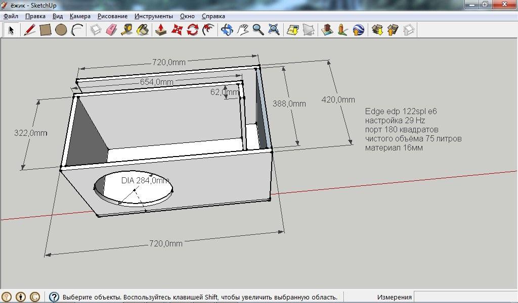 Короб для сабвуфера Edge edp 122spl e6. Чертеж ФИ.