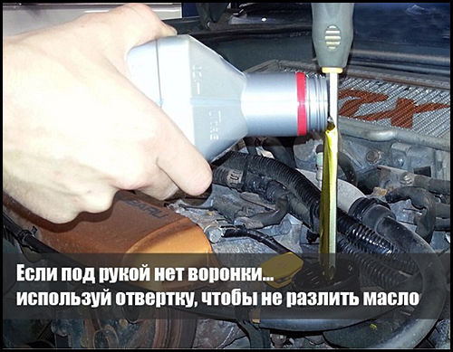 льём масло без воронки