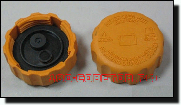 Как проверить клапаны в крышке расширительного бачка