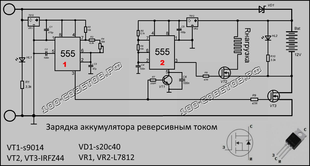 Схема зарядного устройства для АКБ реверсивным током