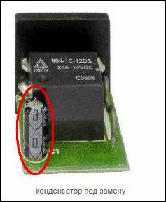 найти конденсатор
