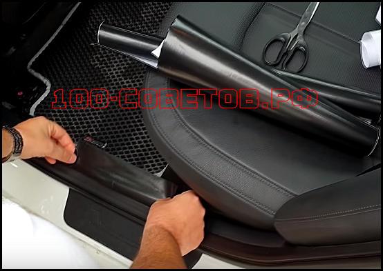 Как защитить салон автомобиля