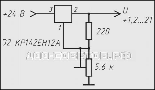 Рис. 2.10. Электрическая схема стабилизатора с регулировкой выходного напряжения