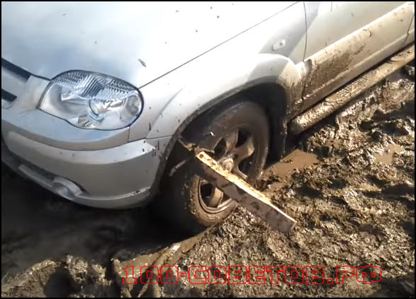 Как просто выехать из грязи, если ты буксуешь