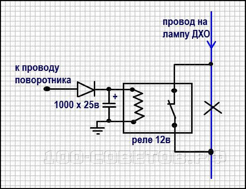 Автоматическое выключение ДХО при включении поворотника, схема